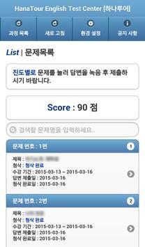 HanaTour English Test Center screenshot 14