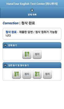 HanaTour English Test Center screenshot 15