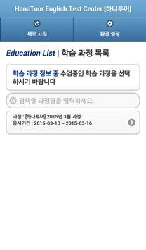 HanaTour English Test Center screenshot 18
