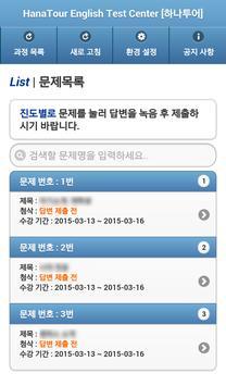 HanaTour English Test Center screenshot 19