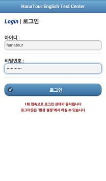 HanaTour English Test Center screenshot 1