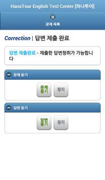 HanaTour English Test Center screenshot 21