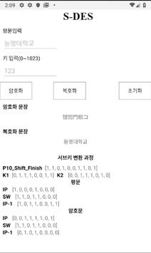 S-DES(암호화/복호화) screenshot 2