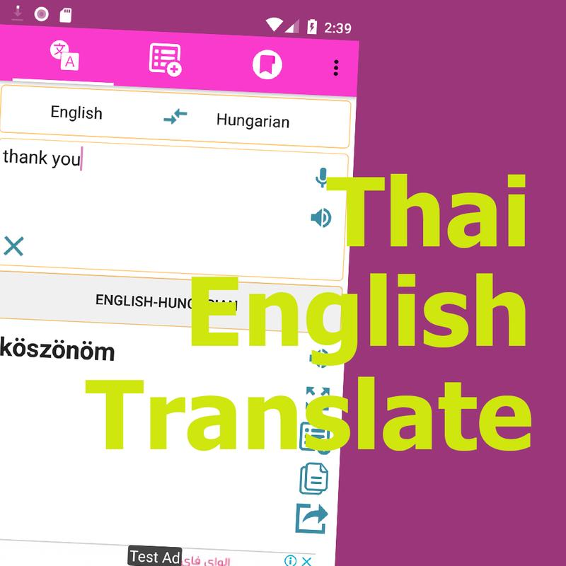 Translate Hungarian To English Poster Screenshot 1