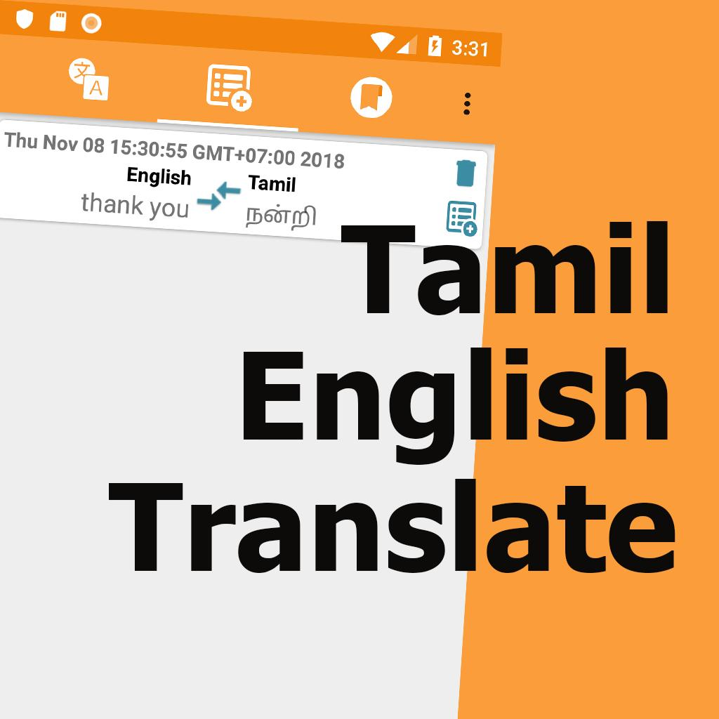 Tamil Translations Into English for Android - APK Download