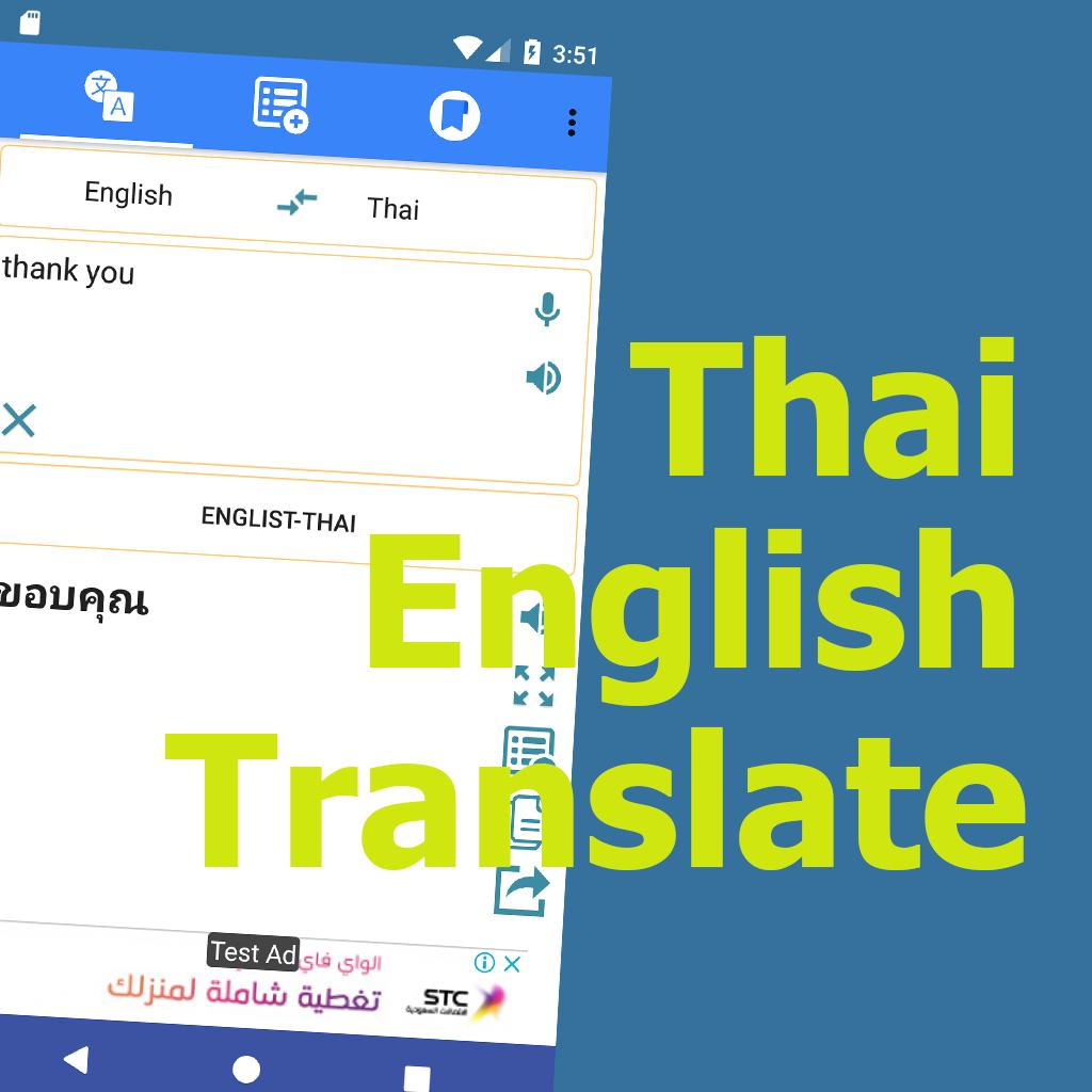 Translate Thai To English For Android