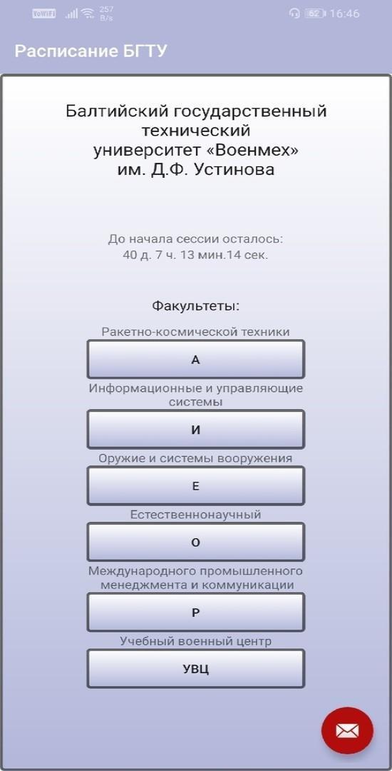 Бгту помощь на экзамене решения задач с 2010 год