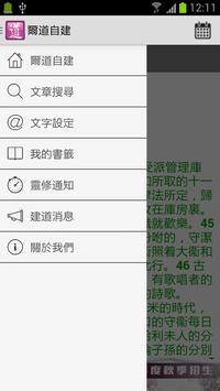 爾道自建 screenshot 2