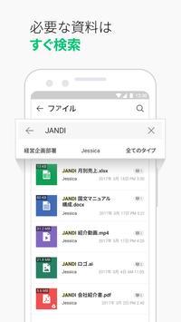 JANDI スクリーンショット 2
