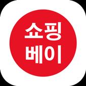쇼핑베이- 최저가 공동구매 쇼핑몰 icon