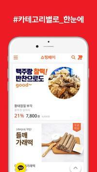쇼핑베이- 최저가 공동구매 쇼핑몰 screenshot 3