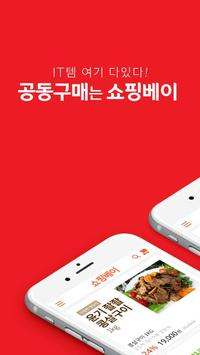 쇼핑베이- 최저가 공동구매 쇼핑몰 poster