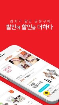 쇼핑베이- 최저가 공동구매 쇼핑몰 screenshot 1