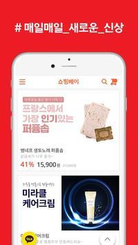 쇼핑베이- 최저가 공동구매 쇼핑몰 screenshot 2