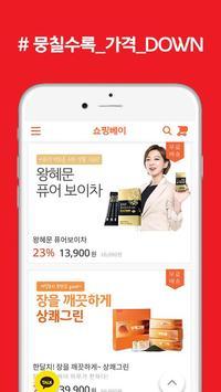 쇼핑베이- 최저가 공동구매 쇼핑몰 screenshot 4