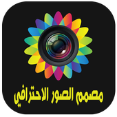 تصميم الصور و الكتابة عليها icon