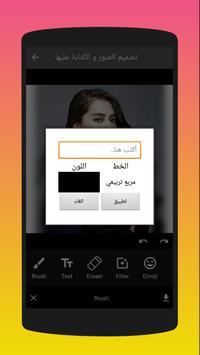 تصميم الصور و الكتابة عليها screenshot 4