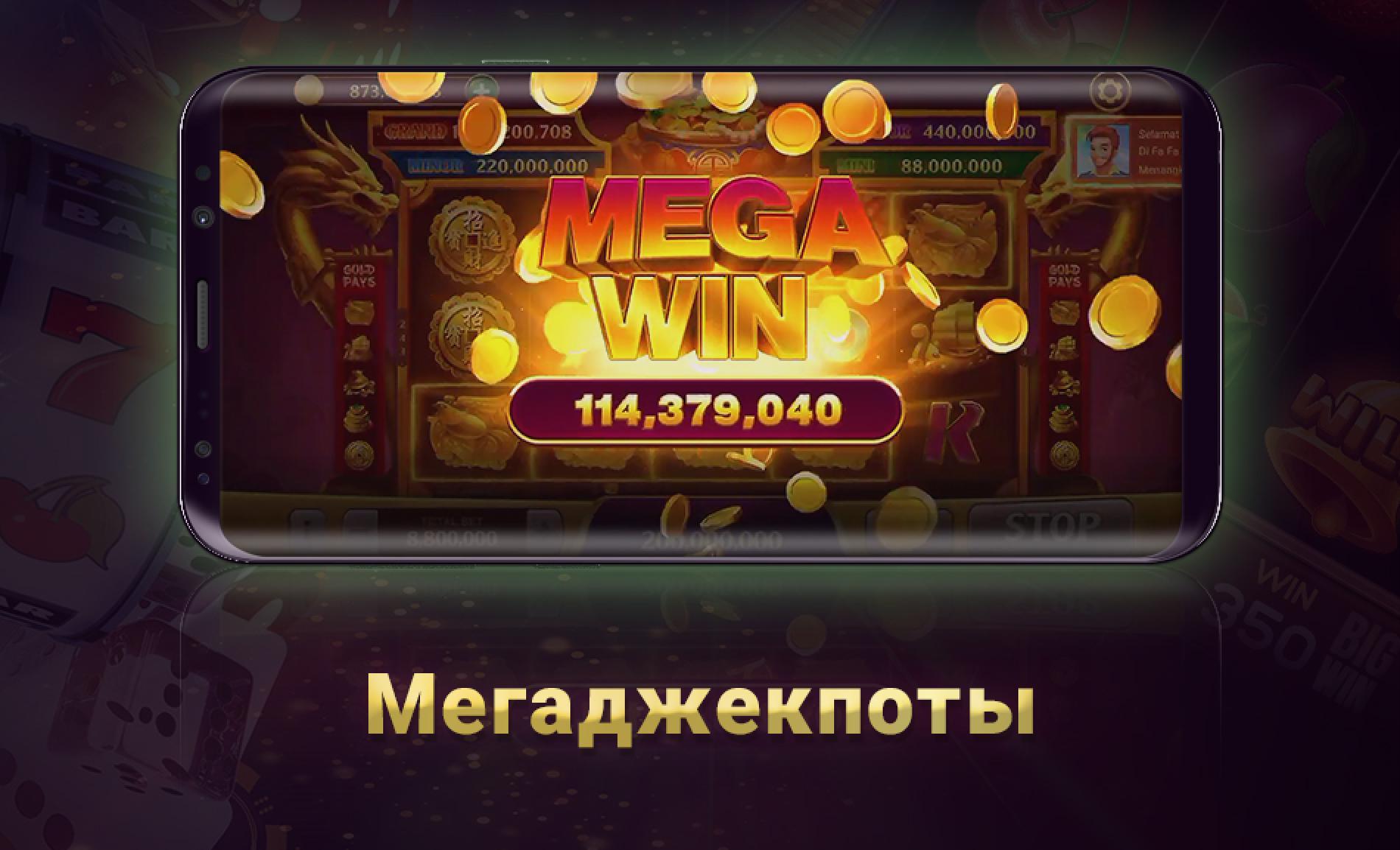 Казино онлайн андроид скачать играть онлайн казино танцы