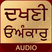 Dakhni Onkar Audio icon