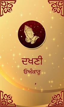 Dakhni Onkar Audio poster