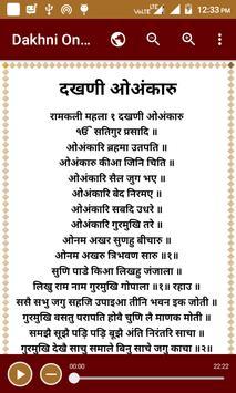 Dakhni Onkar Audio screenshot 2