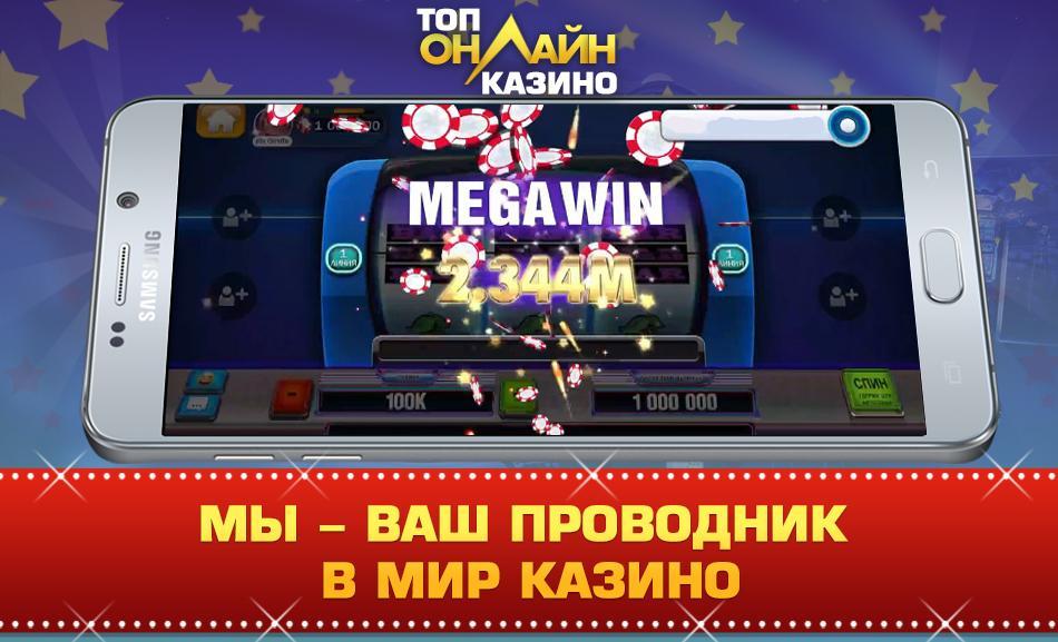 Онлайн казино андроид слоты онлайн обзор