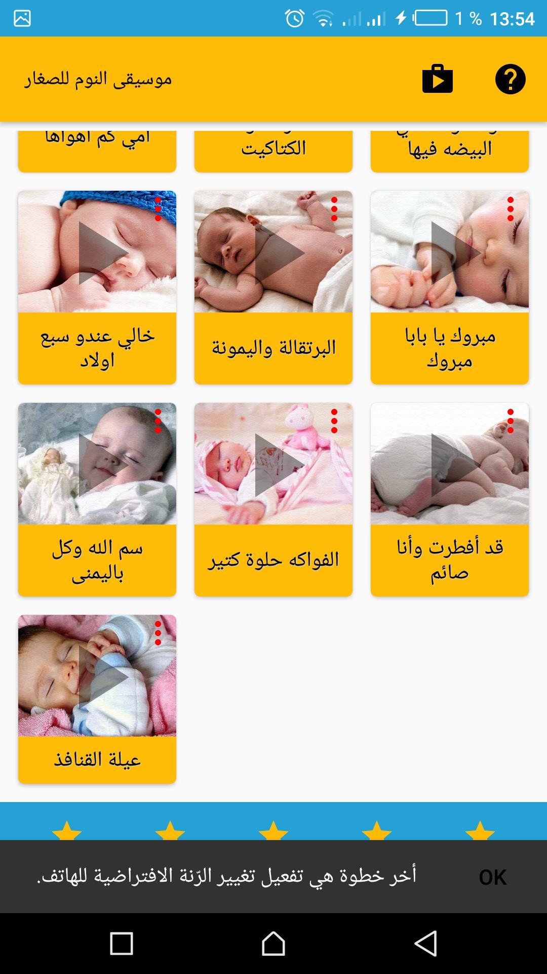اناشيد و أغاني الاطفال للنوم Para Android Apk Baixar