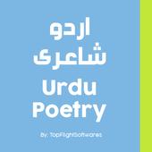 Urdu Poetry Shairi icon