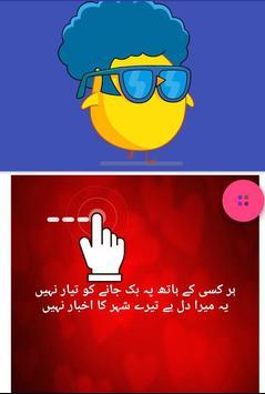 Urdu Poetry Shairi poster