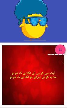 Urdu Poetry Shairi screenshot 1