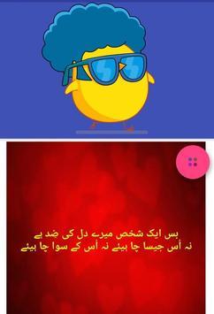 Urdu Poetry Shairi screenshot 2