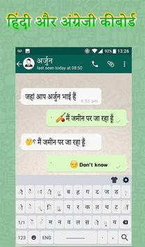 English to hindi converter keyboard download | Download English To