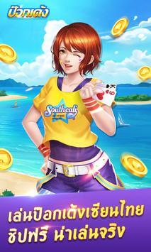 ป๊อกเด้งเซียนไทย - ชิปฟรี poster