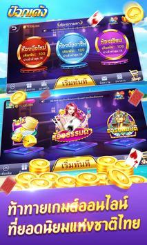 ป๊อกเด้งเซียนไทย - ชิปฟรี screenshot 7
