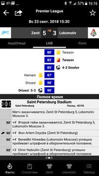 TLS Футбол - Премьер Live Статистика 2019/2020 скриншот 1