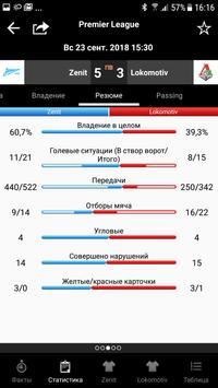 TLS Футбол - Премьер Live Статистика 2019/2020 скриншот 2