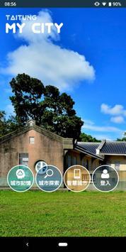 My City.臺東 poster