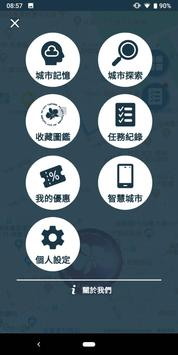 My City.臺東 screenshot 1