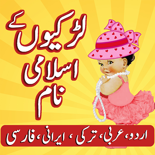 Girls Islamic Name:Urdu Arabic