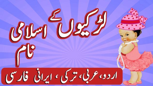 Girls Islamic Name:Urdu Arabic poster