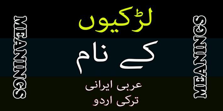 Girls Islamic Name:Urdu Arabic screenshot 2