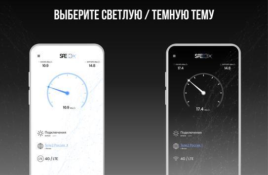 Измеритель скорости интернета - SpeedTest Master скриншот 5