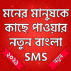 মনের মানুষকে কাছে আনার-Love sms-koster sms-love Zeichen