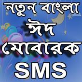ঈদ মোবারক- ঈদের মেসেজ-Eid SMS 2019-Eid Mubarak sms icon