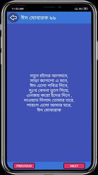 ঈদ মোবারক- ঈদের মেসেজ-Eid SMS 2019-Eid Mubarak sms screenshot 3