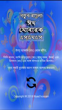 ঈদ মোবারক- ঈদের মেসেজ-Eid SMS 2019-Eid Mubarak sms poster