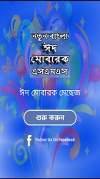 ঈদ মোবারক- ঈদের মেসেজ-Eid SMS 2019-Eid Mubarak sms screenshot 1