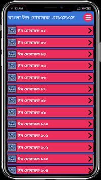 ঈদ মোবারক- ঈদের মেসেজ-Eid SMS 2019-Eid Mubarak sms screenshot 2