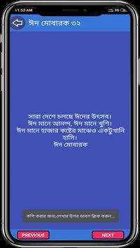 ঈদ মোবারক- ঈদের মেসেজ-Eid SMS 2019-Eid Mubarak sms screenshot 7