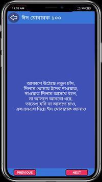 ঈদ মোবারক- ঈদের মেসেজ-Eid SMS 2019-Eid Mubarak sms screenshot 4